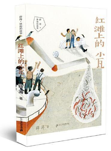 薛涛 林海的故事系列 红滩上的小瓦