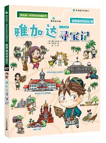 世界城市寻宝记 7 雅加达寻宝记 我的第一本历史知识漫画书