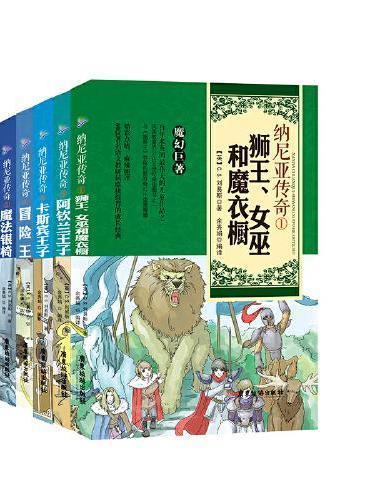 纳尼亚传奇 共6册 60位著名语文教研员联袂推荐的儿童成长经典版本