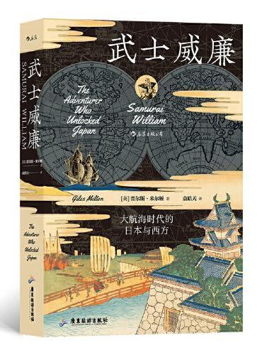 汗青堂丛书052·武士威廉:大航海时代的日本与西方