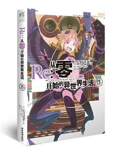 Re:从零开始的异世界生活.17(系列销量已突破700万册,第二季动画热播中)