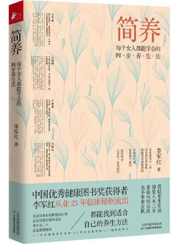 """简养:每个女人都能学会的四步养生法(""""中国优秀健康图书奖""""获得者、畅销书《不生病的智慧5》作者李军红25年治验实录)"""