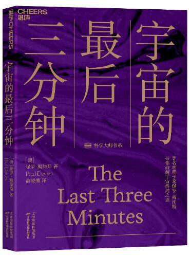 宇宙的最后三分钟:破解宇宙终极之谜