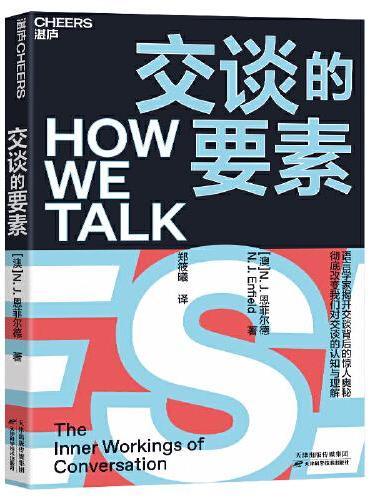 交谈的要素:揭开交谈背后的惊人奥秘,彻底改变我们对交谈的认知与理解