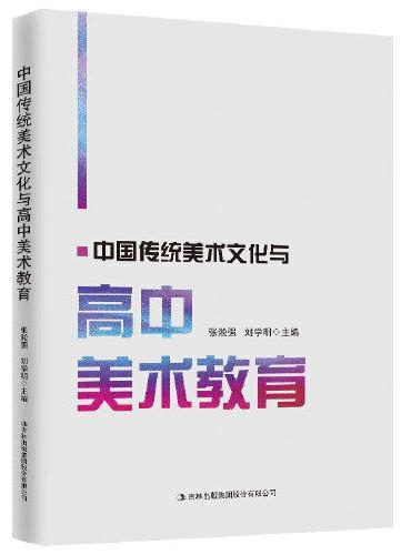 中国传统美术文化与高中美术教育