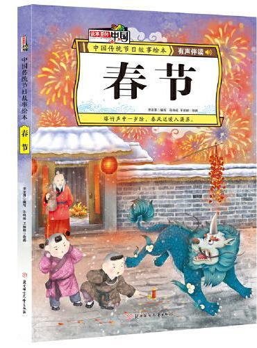 春节 中国传统节日故事绘本