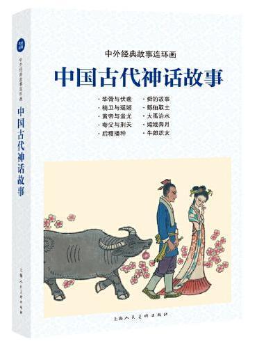 中外经典故事连环画——中国古代神话故事