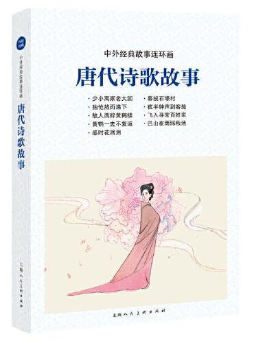 中外经典故事连环画——唐代诗歌故事