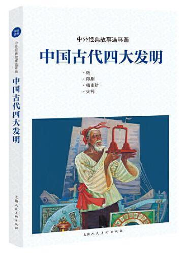 中外经典故事连环画——中国古代四大发明