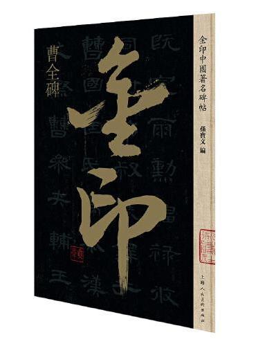 金印中国著名碑帖——曹全碑