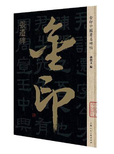 金印中国著名碑帖——张迁碑