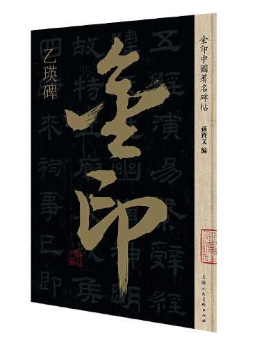 金印中国著名碑帖——乙瑛碑
