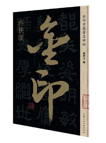 金印中国著名碑帖——西狭颂