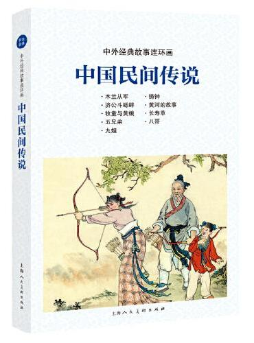 中外经典故事连环画——中国民间传说