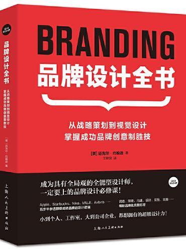 品牌设计全书——从战略策划到视觉设计,掌握成功品牌创意制胜技