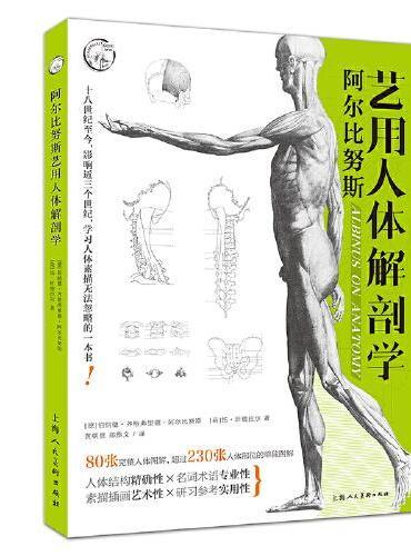 阿尔比努斯艺用人体解剖学