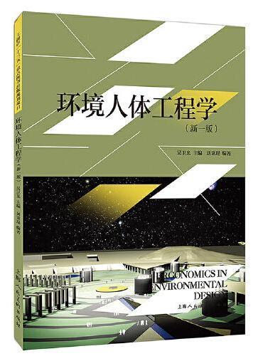 环境人体工程学(新一版)