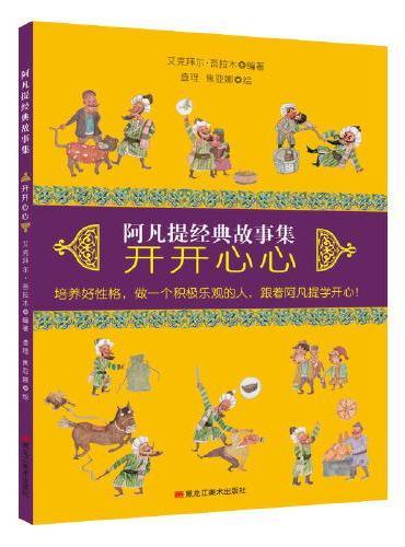 童立方·阿凡提经典故事集:开开心心(培养好性格,做一个积极乐观的人,跟阿凡提学开心)