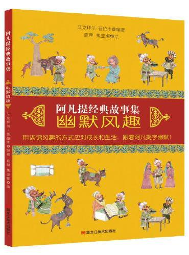 童立方·阿凡提经典故事集:幽默风趣(用诙谐风趣的方式应对成长和生活,跟阿凡提学幽默)