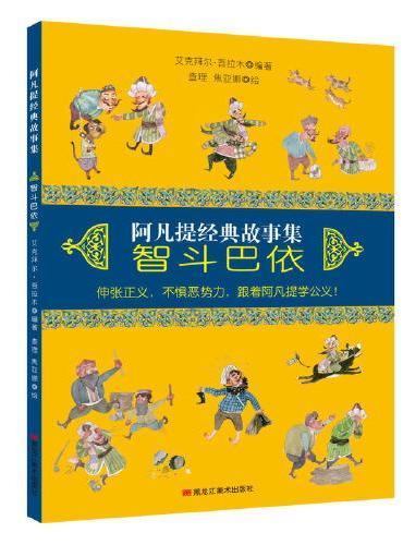 童立方·阿凡提经典故事集:智斗巴依(伸张正义、不惧恶势力,跟阿凡提学公义)