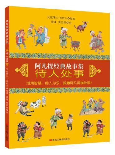 童立方·阿凡提经典故事集:待人处事(活用智慧助人为乐,跟阿凡提学处事)