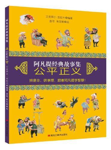 童立方·阿凡提经典故事集:公平正义(辨是非,明事理,跟阿凡提学智慧)