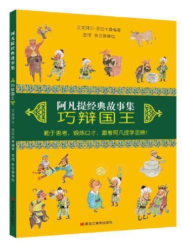 童立方·阿凡提经典故事集:巧辩国王(勤于思考,锻炼口才,跟阿凡提学思辨)