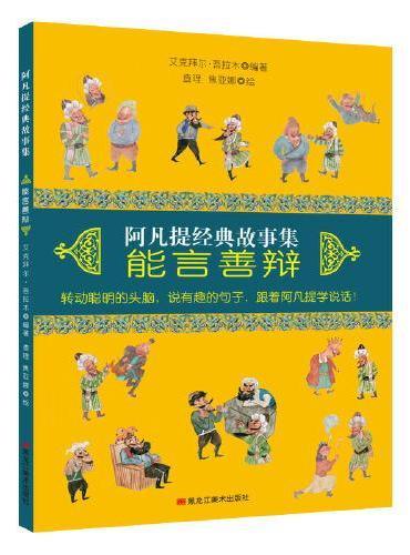 童立方·阿凡提经典故事集:能言善辩(转动聪明的头脑、说有趣的句子,跟阿凡提学说话)