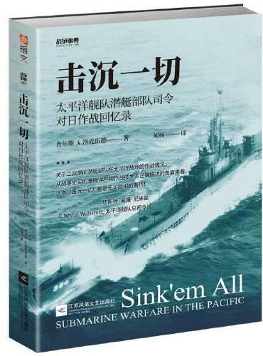 战争事典059:击沉一切:太平洋舰队潜艇部队司令对日作战回忆录