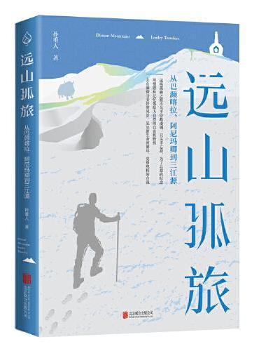 远山孤旅:从巴彦喀拉、阿尼玛卿到三江源