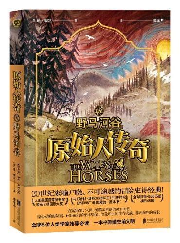 原始人传奇:野马河谷(20世纪家喻户晓、不可逾越的冒险史诗经典!全球8位人类学家推荐必读·一本书读懂史前文明。)