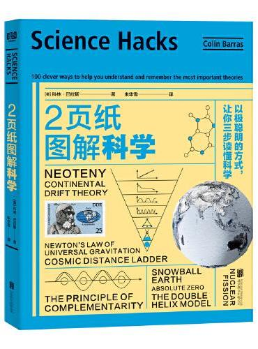 2页纸图解科学:以极聪明的方式,让你三步读懂科学