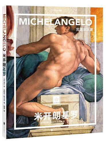纸上美术馆 米开朗基罗:完美主义者
