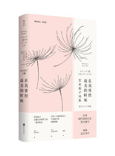 在我曾经最美的时候:茨木则子诗集