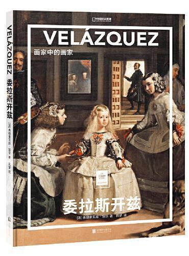 纸上美术馆 委拉斯开兹:画家中的画家