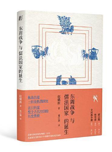 东周战争与儒法国家的诞生