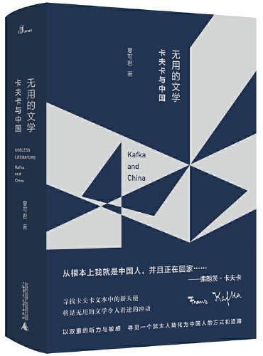 新民说·无用的文学:卡夫卡与中国