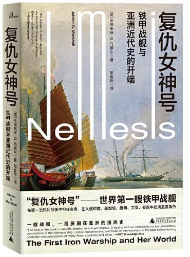 新民说·复仇女神号:铁甲战舰与亚洲近代史的开端