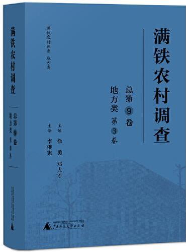 满铁农村调查·地方类(第3卷)