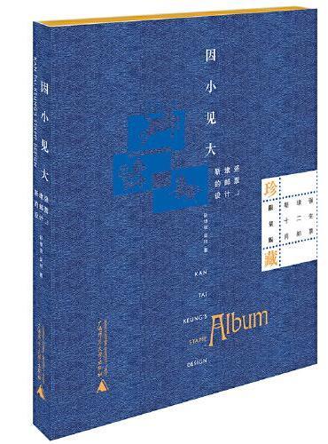 因小见大:靳埭强的邮票设计(随书附赠靳埭强2020年全新操刀设计个性化十二生肖邮票一套)