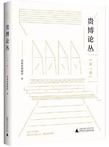 贵博论丛 (第一辑)