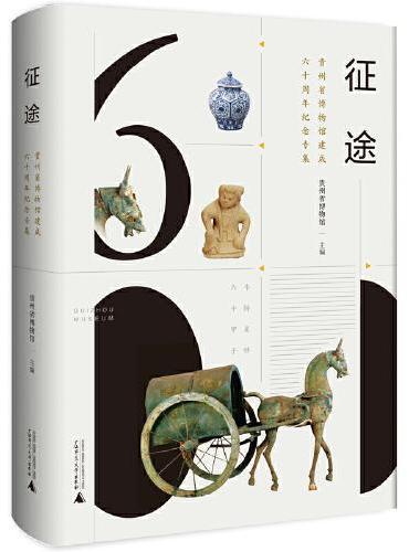 征途:贵州省博物馆建成六十周年纪念专集