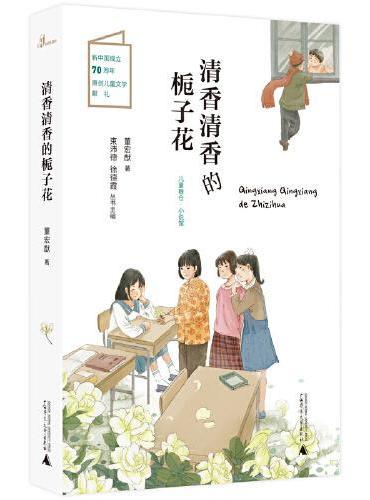 儿童粮仓·小说馆:清香清香的栀子花