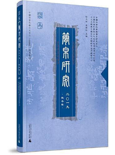 简帛研究二〇一九(秋冬卷)