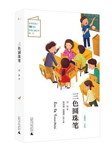 儿童粮仓·小说馆:三色圆珠笔