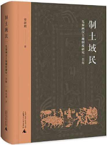 制土域民:先秦两汉土地制度研究一百年