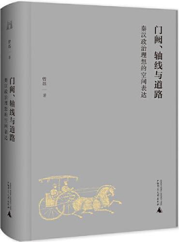 门阙、轴线与道路:秦汉政治理想的空间表达