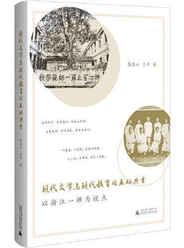 现代文学与现代教育的互动共生:以浙江一师为视点