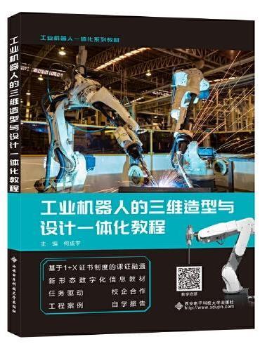 工业机器人的三维造型与设计一体化教程