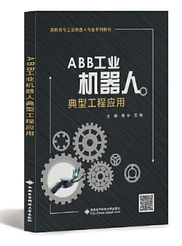 ABB工业机器人典型工程应用(高职)